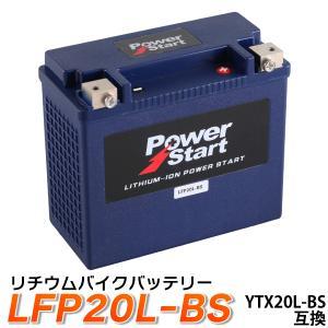 リチウムイオンバッテリー LFP20L-BS   (互換: YTX20L-BS / YTX20HL-BS / GTX20L-BS / FTX20L-BS )