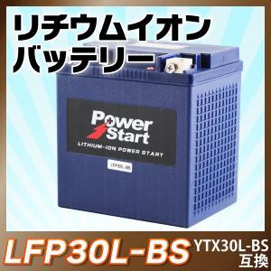 リチウムイオンバッテリー LFP30L-BS (互換: YTX30L-BS YIX30L-BS STX30L-BS 66010-97A 66010-97B 66010-97C ) 1年間保証付