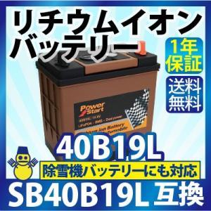 リチウムイオンバッテリー 40B19L(互換: SB40B19L 28B19L 34B19L 38B19L 42B19L 44B19L 36B20L 38B20L 40B20L 44B20L )自動車用バッテリー 除雪機バッテリー