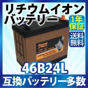 リチウムイオンバッテリー 46B24L (互換:46B24L 50B24L 58B24L 60B24L 65B24L 70B24L 75B24L)自動車用バッテリー BMS バッテリーマネージメントシステム