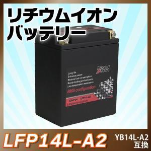 リチウムイオンバッテリー LFP14L-A2(互換: YB14L-A2/SB14L-A2/SYB14...