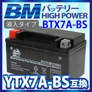バイク バッテリーYTX7A-BS 互換【BTX7A-BS】 充電・液注入済み(CTX7A-BS/GTX7A-BS/FTX7A-BS) 1年保証 アドレスV125/G/S CF46A CF4EA CF4MA RVF400R VFR400R|sealovely777