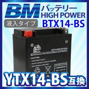 バイク バッテリーYTX14-BS 互換【BTX14-BS】充電・液注入済み(YTX14-BS/CTX14 BS/GTX14-BS) 1年保証 GL1500C CTValkyrie X4 SC38 NINJA ZX-12R ZXT20A ZX-11|sealovely777