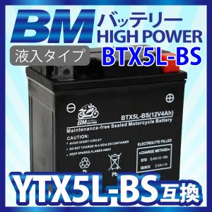 BMバッテリー BTX5L-BS 充電済 高品質バイク バッテリー(互換:YTX5L-BS CTX5L-BS FTX5L-BS GTX5L-BS KTX5L-BS STX5L-BS)1年保証 送料無料