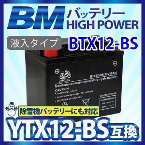 バイク バッテリーYTX12-BS 互換【BTX12-BS】充電・液注入済み(CTX12-BS/GTX12-BS/FTX12-BS) 1年保証 ゼファー ZZR400 ZX9R フュージョン フォーサイト VTR1000|sealovely777