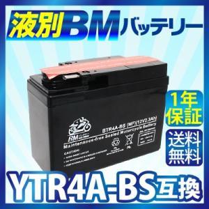 バイク バッテリー 液別 YTR4A-BS【BTR4A-BS】(YTR4A-BS/CT4A-5/GTR4A-5/FTR4A-BS)1年保証 送料無料|sealovely777