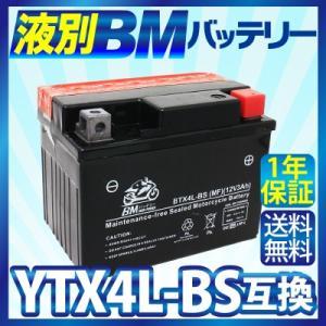 バイク バッテリー 液別  YTX4L-BS 互換【BTX4L-BS】( YT4L-BS FT4L-BS CTX4L-BS CT4L-BS )  1年保証 送料無料|sealovely777