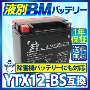 バイク バッテリー 液別 YTX12-BS【BTX12-BS】(YTX12-BS / CTX12-BS / GTX12-BS / FTX12-BS / STX12-BS )1年保証 送料無料|sealovely777