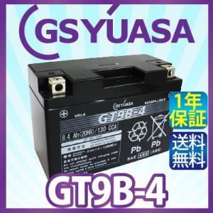 GS YUASA GT9B-4 最高品質 バイク バッテリー ★充電・液注入済み GSユアサ (互換:CT9B-4 YT9B-4 YT9B-BS GT9B-BS FT9B-4 ) sealovely777