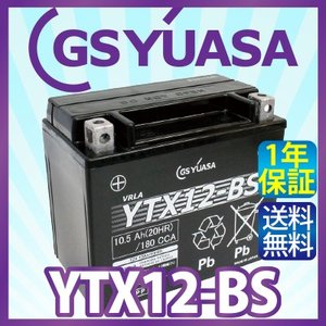 GS YUASA YTX12-BS 最高品質 バイク バッテリー ★充電・液注入済み GSユアサ  (互換:CTX12-BS GTX12-BS FTX12-BS STX12-BS )|sealovely777