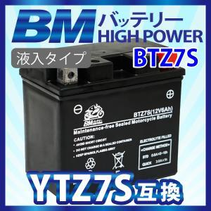 バイクバッテリー YTZ7S 互換【BTZ7S】充電・液注入済み(YTZ7S CTZ7S GT6B-3 YTZ6S FTZ7S FTZ5L-BS )  送料無料 ZOOMER HORNET250 クレアスクーピー スマート|sealovely777