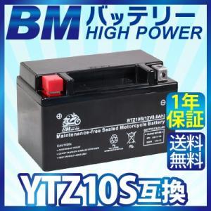 バイク バッテリー YTZ10S 互換【BTZ10S】 充電・液注入済み(YTZ-10S FTZ10S DTZ10S CTZ10S ) 1年保証 マグザムCP250 シャドウ スラッシャー|sealovely777