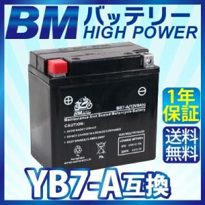 バイク バッテリー YB7-A 互換【BB7-A】 充電・液注入済み ( YB7-A 12N7-4A GM7Z-4A FB7-A ) 1年保証 ZOOMER HORNET250 クレアスクーピー スマートDio|sealovely777