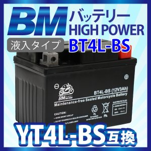 バイク バッテリー YT4L-BS 互換【BT4L-BS】 充電・液注入済み( YT4L-BS FT4L-BS CTX4L-BS CT4L-BS ) 1年保証 スーパーカブ ベンリー90 DIO ジョーカー ディオ|sealovely777