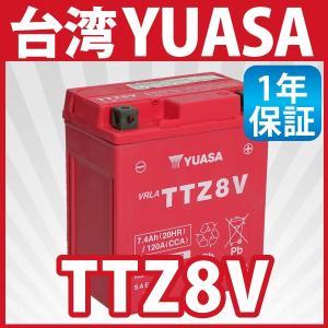 バイク バッテリー YTZ8V 互換 【TTZ8V】 台湾 ユアサ (互換: YTZ8V DTZ8V...