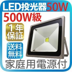 LED投光器 50W 500W相当 IP65 広角130° 4500LM 6000K ホワイト 薄型 防水 LEDワークライト作業灯  集魚灯 防犯  看板照明 家庭用電源付 一年保証|sealovely777