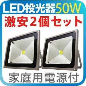 LED投光器 50W(500W相当)4500LM 6000K IP65 広角130° ホワイト 薄型 防水 LEDワークライト作業灯  集魚灯 防犯 看板照明 家庭用電源付 2個セット|sealovely777
