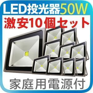 LED投光器 50W(500W相当)4500LM 6000K IP65 広角130° ホワイト 薄型 防水 LEDワークライト作業灯  集魚灯 防犯 看板照明 家庭用電源付 10個セット|sealovely777