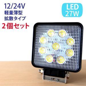 【2個セット】27W LED作業灯 広角 LED ワークライ...
