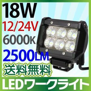 CREE 2525チップ 12V/24V  LED作業灯 led 18W 横型 2500LM 6000K 広角 led作業灯  ワークライト 防水 led作業用ライト  フォークリフト トラック 船舶 倉庫作業 sealovely777