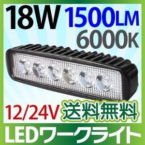 12V/24V LED作業灯 led 作業灯 18W 横型 1500LM 6000K  12v le...