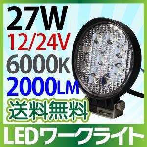 12V/24V  LED作業灯 27W 丸型 2000LM 6000K 広角 led作業灯 ワークライト  防水 led作業用ライト フォークリフト トラック 船舶 倉庫作業 ライト 送料無料|sealovely777