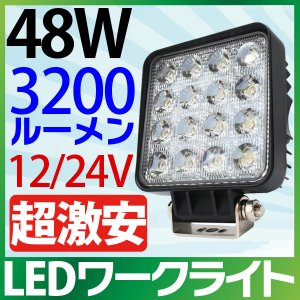 12V/24V 作業灯 led 48W 角型 3200LM 6000K LED作業灯 広角 ワークライト  防水 led作業用ライト 24v フォークリフト トラック 船舶 倉庫作業 ライト  送料無料 sealovely777