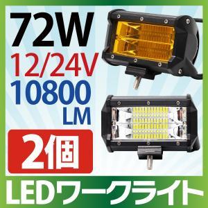 【2個セット】作業灯 LED 72W 拡散タイプ 12V/24V 10800LM ホワイト イエロー...