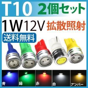 【LED大処分セール】LED T10 1W カラーLED ウエッジ球 レッド グリーン ブルー アンバー 選択 / T10 ウインカー / T10 テールランプ /ポジション球  送料無料 sealovely777