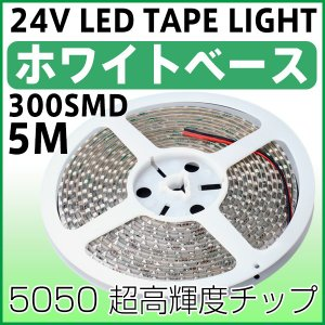 24V専用 5M 切って使えるledテープ 300SMD 5050LEDテープライト 白ベース ホワイト防水 超ロング 薄型 5m巻き 正面発光LEDイルミネーション|sealovely777