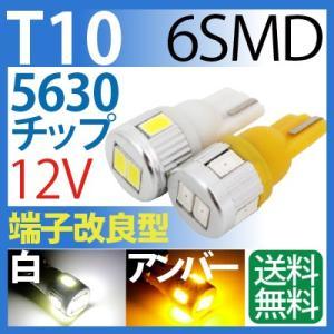 LED T10 6SMD 5630チップ ホワイト/アンバー T10 ウエッジ球/T10 ルームランプ/T10 ウインカー/T10 テールランプ/T10 ポジション球/T10 フォグランプ12V sealovely777