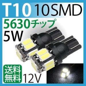 LED T10 5W 10SMD 5630チップ 白 2個セット T10 led ウエッジ球 / ウインカー /テールランプ/バックランプ /ポジション球/ホワイト sealovely777