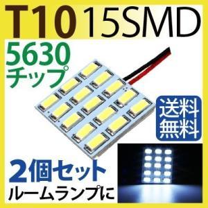 LED T10 15SMD 5630チップ 白 T10 led ウェッジ /ルームランプ / ウインカー /テールランプ/ バックランプ /ポジション球/ホワイト 2個セット sealovely777