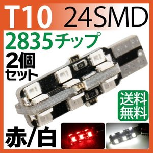 LED T10 24SMD 2835チップ 赤 白T10 led / テールランプ/バックランプ /メーター/ ブレーキランプ/ポジション球/ レッド ホワイト 赤白 2個セット sealovely777