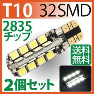 LED T10 32SMD 2835チップ 白 T10 led / ポジションランプ/バックランプ /ナンバー灯/ ルームランプ/ ポジション球/ ホワイト2個セット|sealovely777