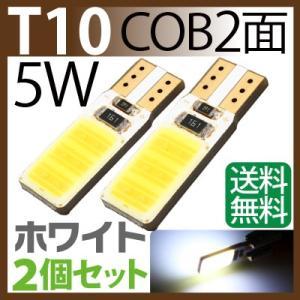 LED T10 COB面発光 5W 白chip on board T10 led ウェッジ球 /ウインカー /テールランプ/バックランプ /ポジション球/ホワイト2個セット sealovely777
