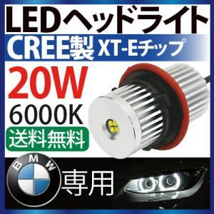 LEDヘッドライト 20W CREE製 2000ルーメン イカリング 12V キャンセラー内蔵 LED 交換バルブ 2個 E39/E60/E61/E63/E64/E65/E66/E87 【BMW 専用 エンジェルアイ】 sealovely777