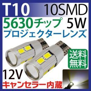 LED T10 プロジェクターレンズ5W 10SMD 5630チップキャンセラー内蔵T10 ウエッジ球 / T10 ウインカー / T10 テールランプ/ T10 バックランプ /ホワイト sealovely777