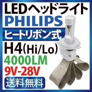 フィリップス製 ヒートリボン式LEDヘッドライト H4 Hi/Lo 36W  ledヘッドライト H4 ホワイト H4 12V 24V h4 一体型 H4 LEDヘッドランプ sealovely777