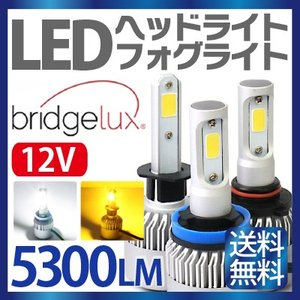 LEDヘッドライト 24W 【bridgelux製 LED】LEDフォグランプ  ホワイト 12V 24V 一体型H1/H3/H7/H8/H11/HB3/HB4/PSX24W/PSX26W ホワイト/アンバー選択|sealovely777