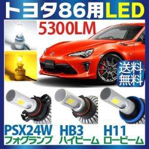 トヨタ86 用 LEDヘッドライト ハイビーム HB3 ロービーム H11 LEDフォグランプ PSX24W【bridgelux製 LED】 9V-32V 12V 24V 一体型 ホワイト/アンバー選択 sealovely777