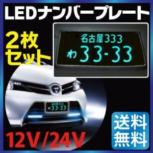 LED 光る ナンバープレート 12V 24V 兼用 大型車にも装着可能な汎用タイプ ムラの無い 全面発光 美しいホワイト発光 防水 sealovely777