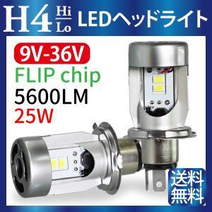 LEDヘッドライト H4 Hi/Lo 25W 【PHILIPS製 LED】5600LM LEDヘッドライト ledヘッドライト H4 車検対応 ホワイト H4  12V 24V h4 一体型 H4 LED LEDヘッドランプ sealovely777