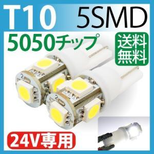 24V専用 LED T10 5SMD 5050チップ 白 T10 led ウエッジ球/T10 ウインカー/T10 テールランプ/T10 バックランプ /led T10 ポジション球 ホワイト sealovely777