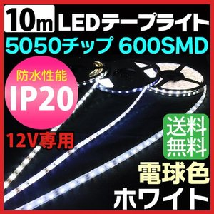 10m 5050チップ 600SMD搭載モデル IP20 12V LED テープライト ホワイト 電球色 車 led テープ 正面発光 ledテープ メール便 送料無料|sealovely777