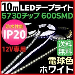 10m 5730チップ 600SMD搭載モデル IP20 12V LED テープライト ホワイト 電球色 車 led テープ 正面発光 ledテープ メール便 送料無料|sealovely777