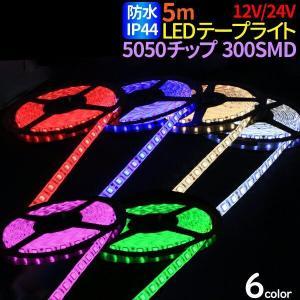 5m 5050チップ 300SMD搭載モデル IP44 12V 24V 選択 LEDテープライト ホワイト 電球色 レッド ブルー車 led テープ 正面発光 ledテープ メール便 送料無料|sealovely777
