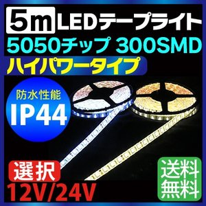5m 5050チップ 300SMD搭載モデル IP44 12V 24V 選択 LEDテープライト ホワイト 電球色 車 led テープ 正面発光 ledテープ メール便 送料無料|sealovely777