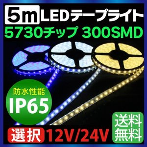 5m 5730チップ 300SMD搭載モデル IP65 12V 24V 選択 LEDテープライト ホワイト 電球色 ブルー車 led テープ 正面発光 ledテープ メール便 送料無料|sealovely777