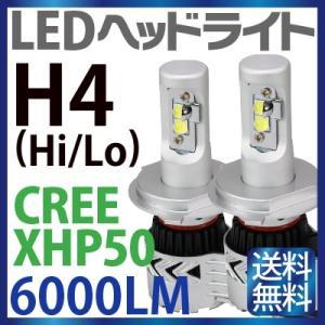 LED ヘッドライト H4 (Hi / Lo) ledヘッドライト CREE製 最高峰 チップ XHP50 搭載 h4 hi / lo 1年保証 sealovely777